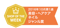 受賞しました!!みなさんありがとうございます(≧∇≦)
