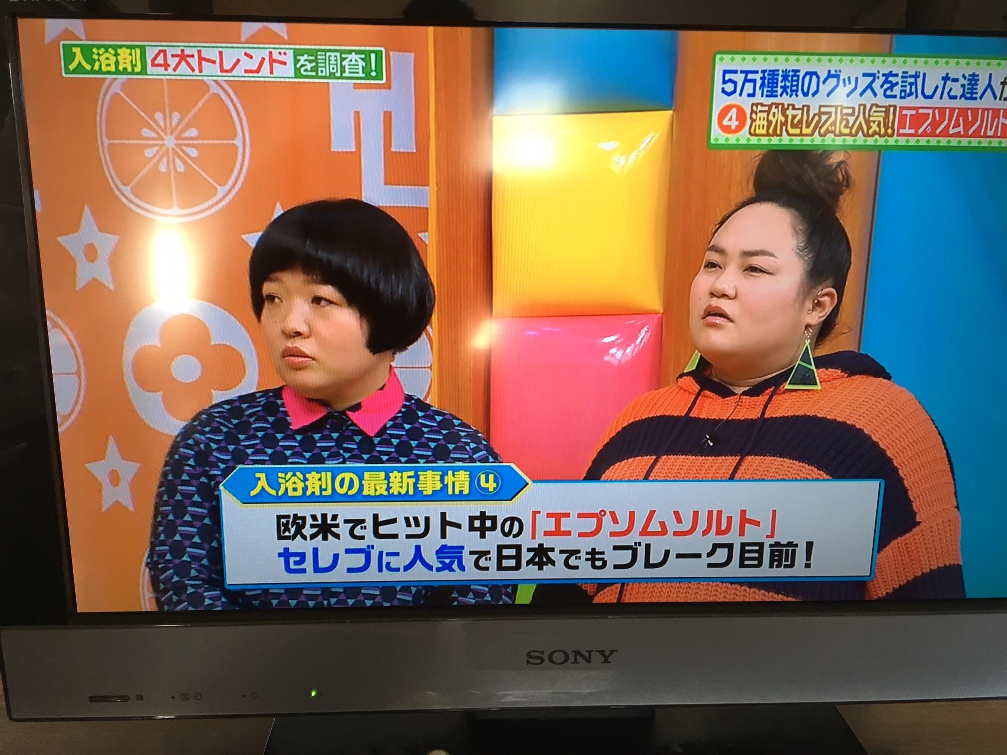 TV ヒルナンデスで紹介!!