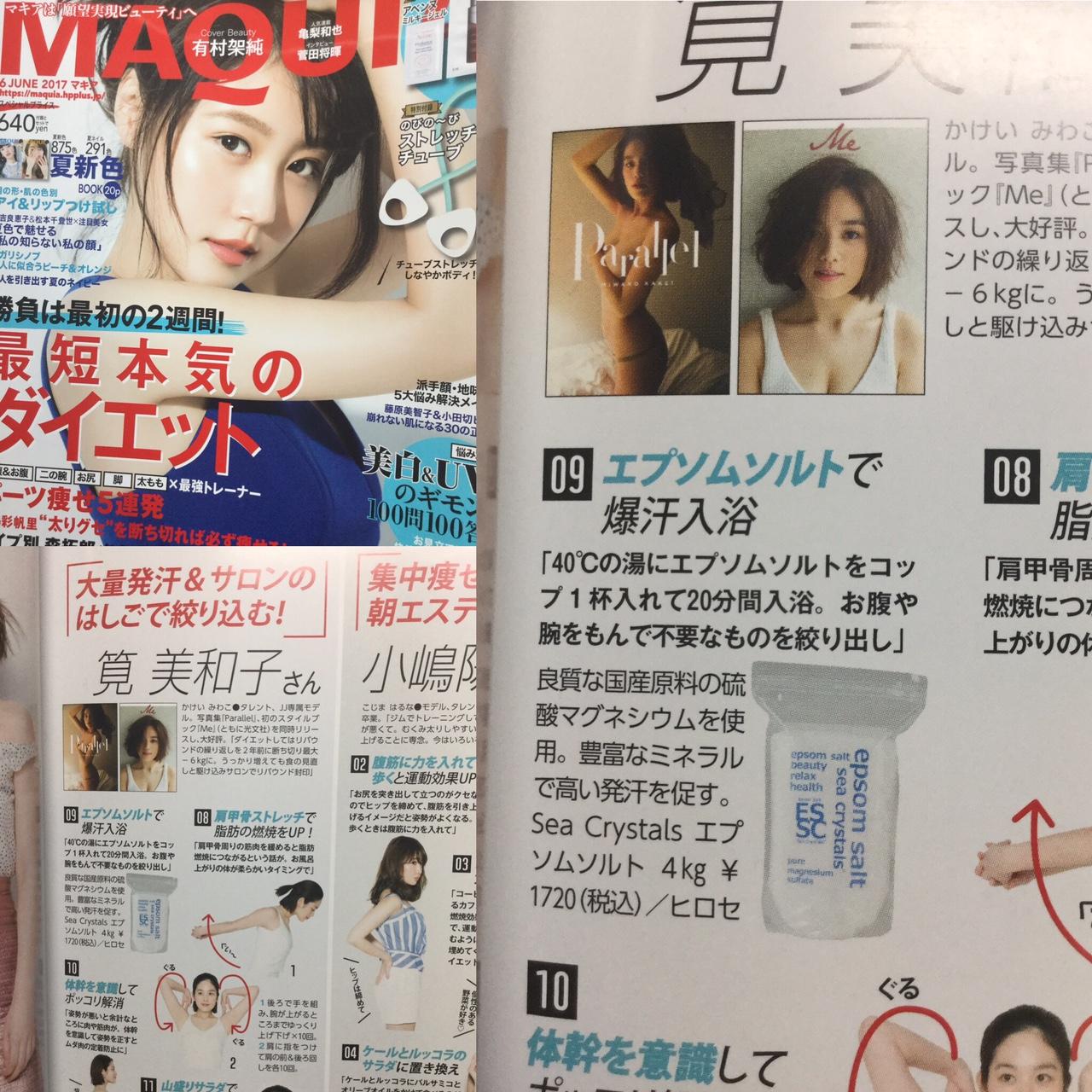 雑誌掲載‼︎ MAQUIA マキア 6月号