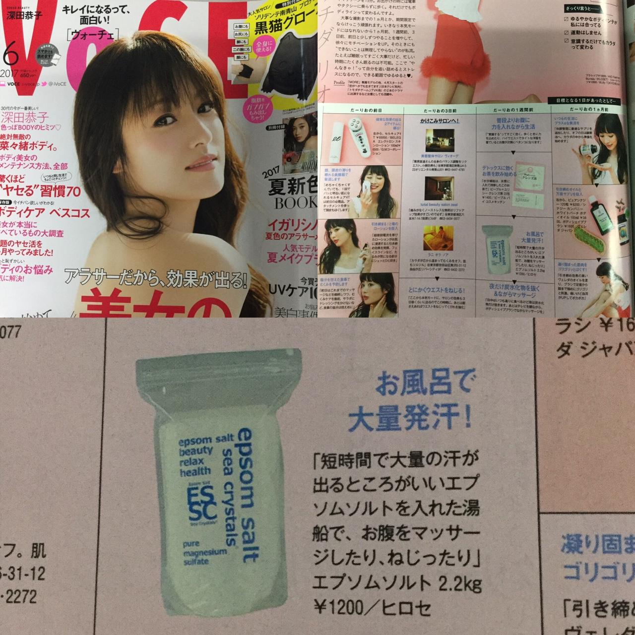 雑誌掲載!!VOCE ヴォーチェ6月号