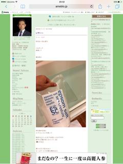 AAA 浦田直也さん 歌舞伎俳優の片岡孝太郎さん