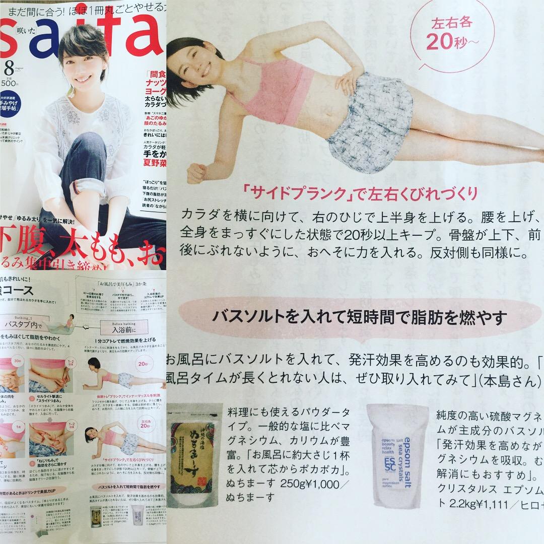 雑誌掲載!saita咲いた8月号 ・小悪魔ageha 8月号