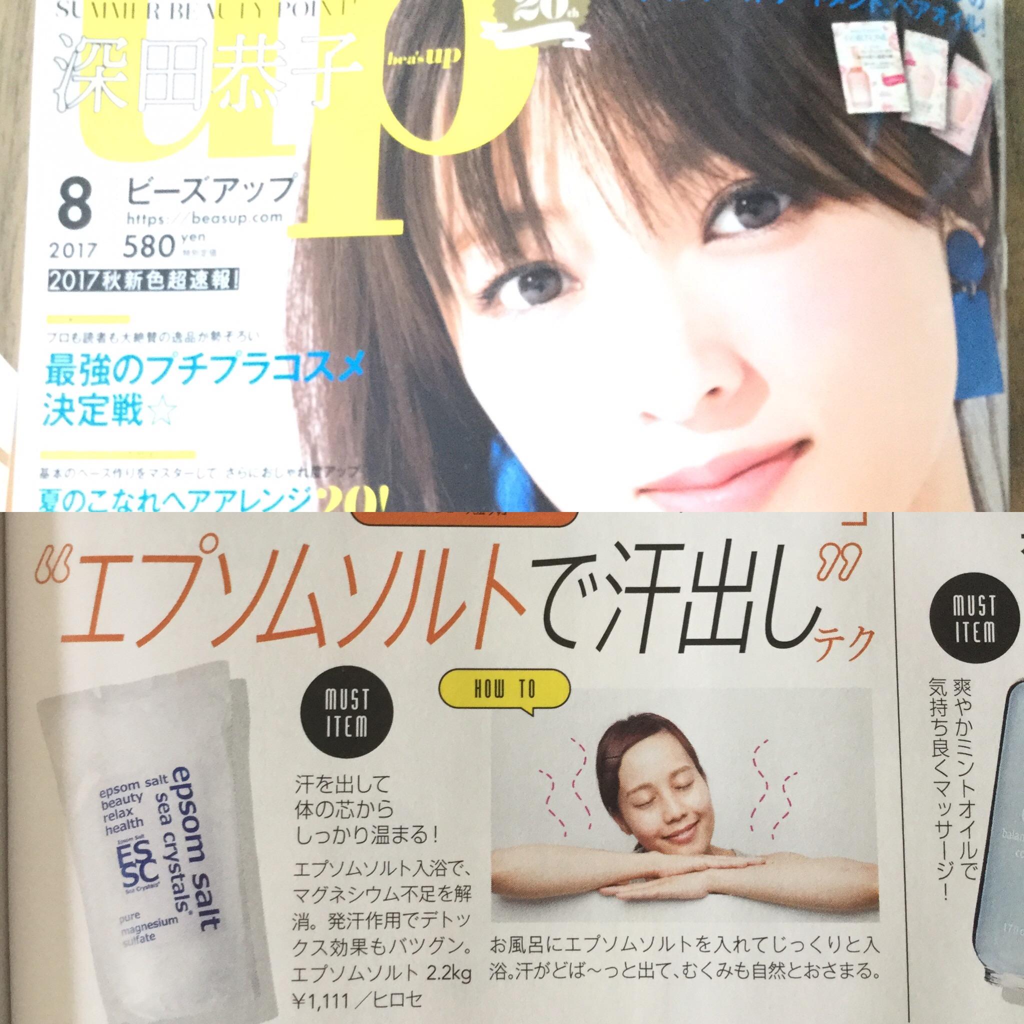 雑誌に掲載 ビーズアップ 8月号