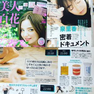 雑誌掲載✨美人百花9月号 モデル 泉里香さん愛用アイテム