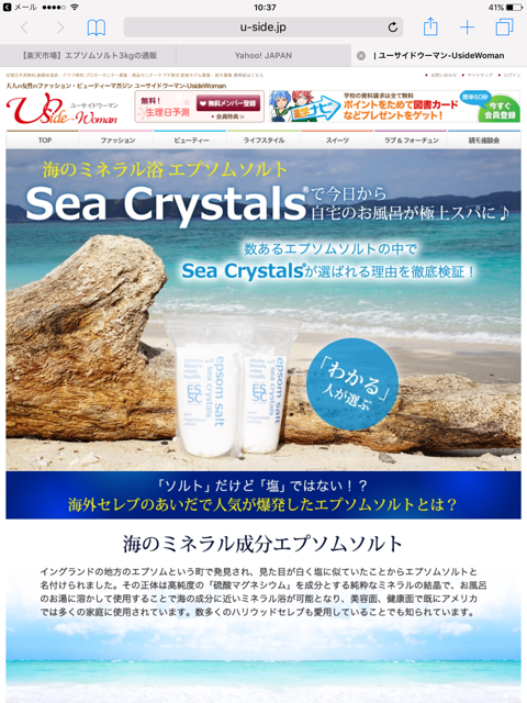 ネットマガジンにsea crystalsが掲載されました。