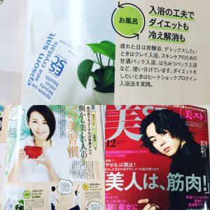雑誌掲載!美スト 12月号 [内側から美しい人]の3つの美習慣
