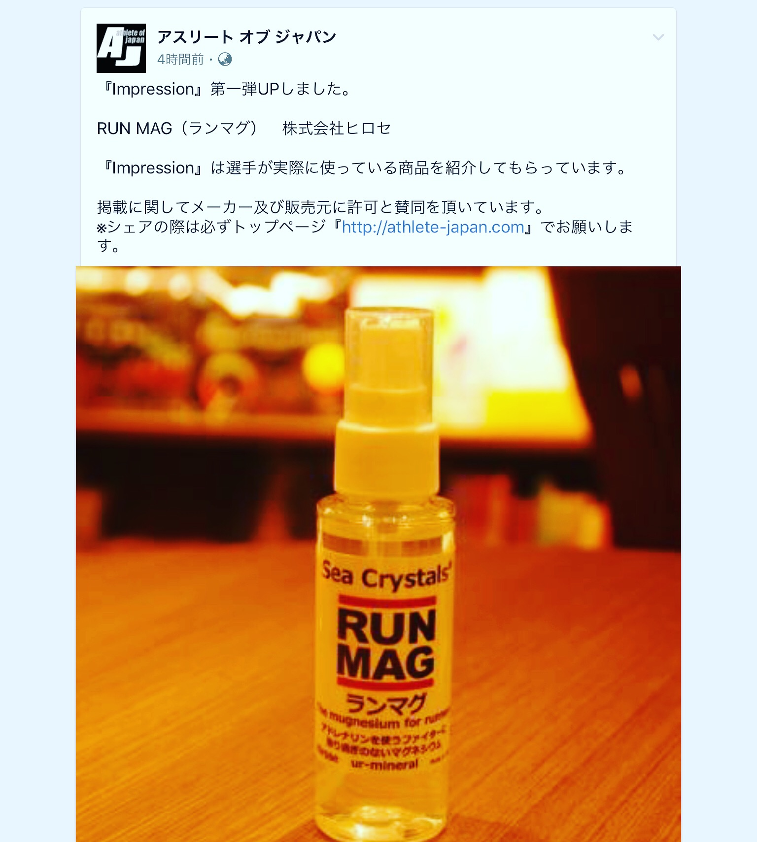 アスリートオブジャパンでRUNMAG紹介!