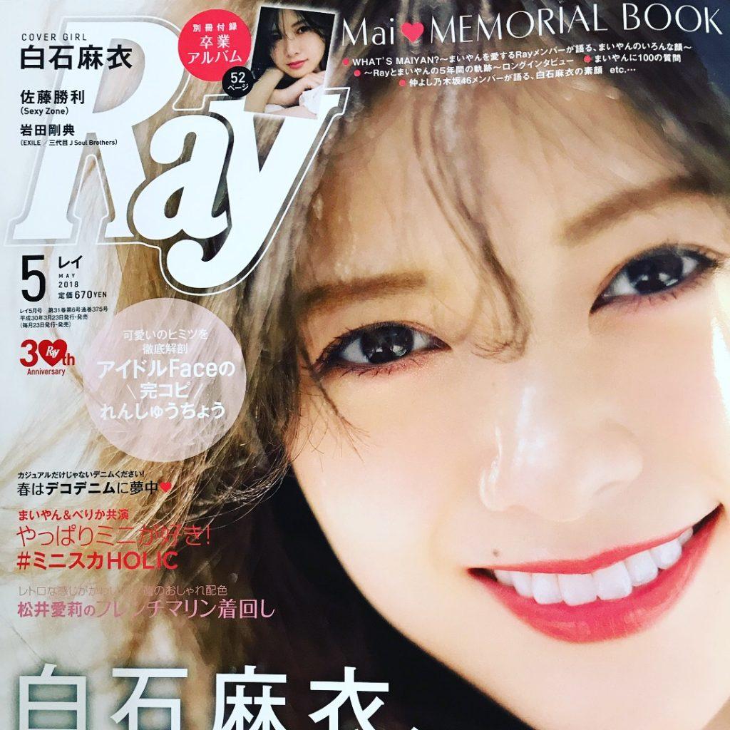 雑誌掲載!Ray 5月号 松井愛莉さんご愛用