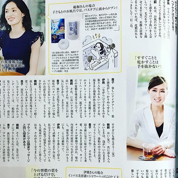 雑誌掲載!LEE 7月号