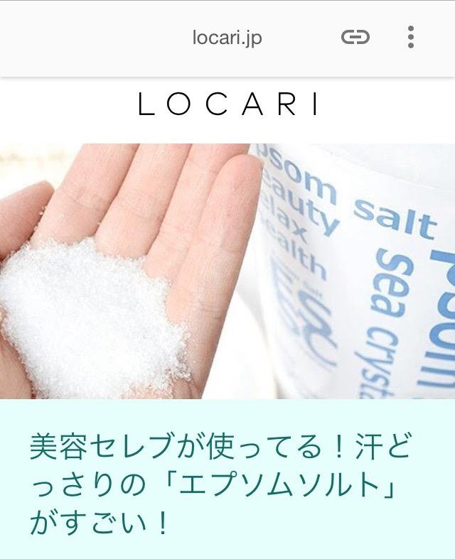 デイリーメディア【LOCARI】の美容情報に掲載されました。