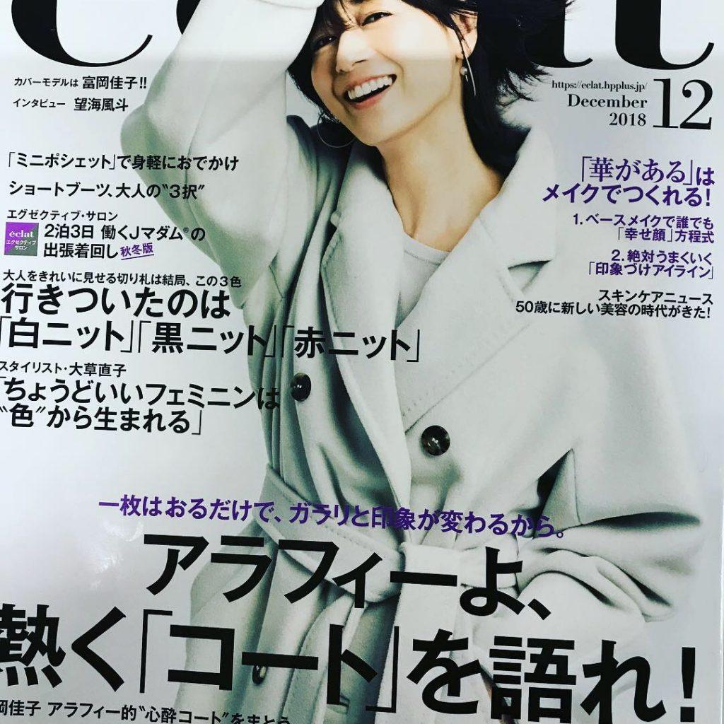 雑誌掲載✨eclat エクラ 12月号
