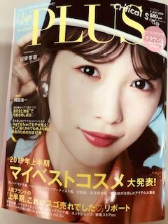 雑誌掲載!Up PLUS アッププラス 7月号
