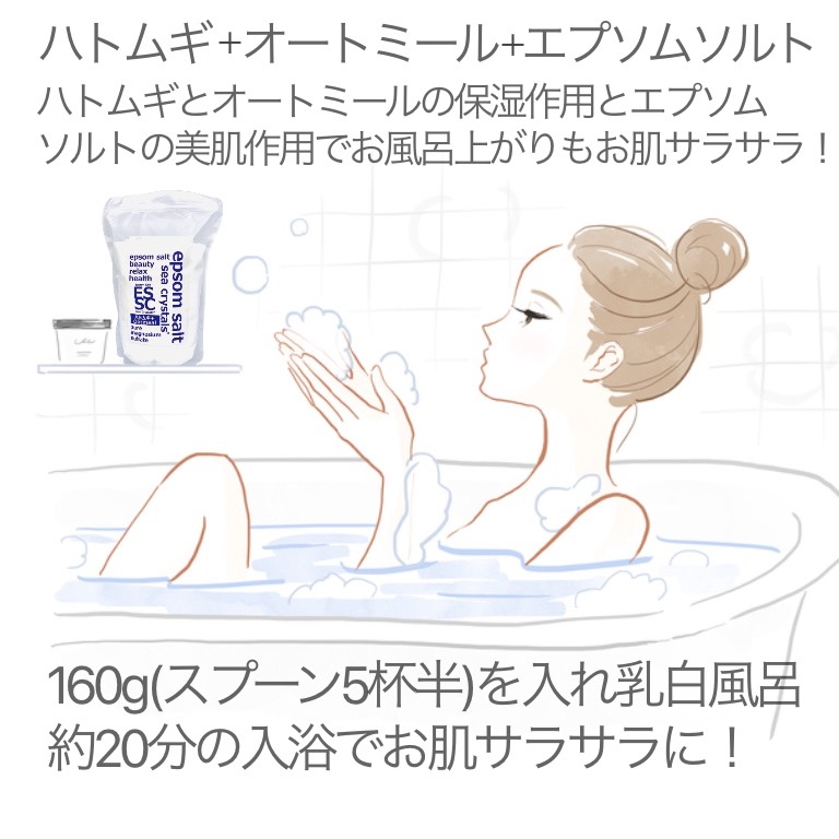 新発売!!エプソムソルト ハトムギ + オートミール 入浴剤