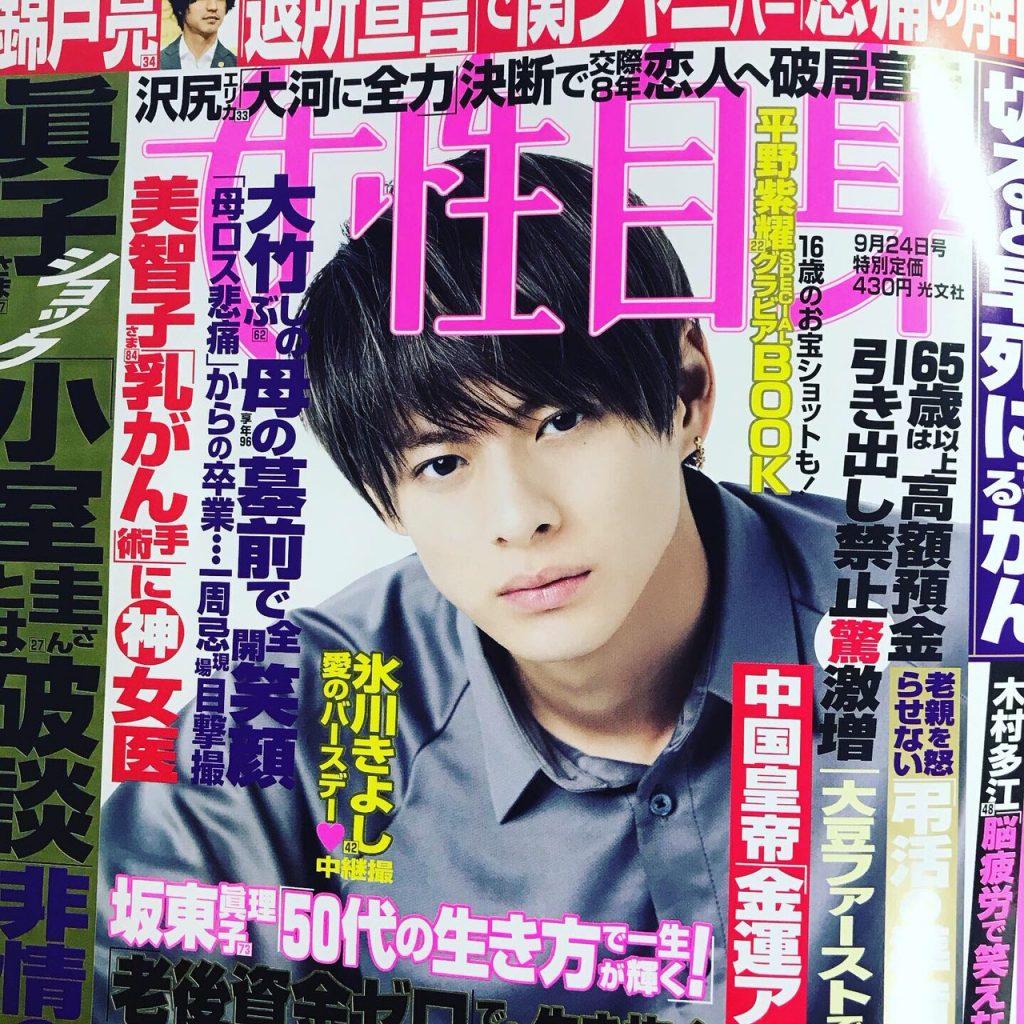 雑誌掲載!9月10日発売「 女性自身」