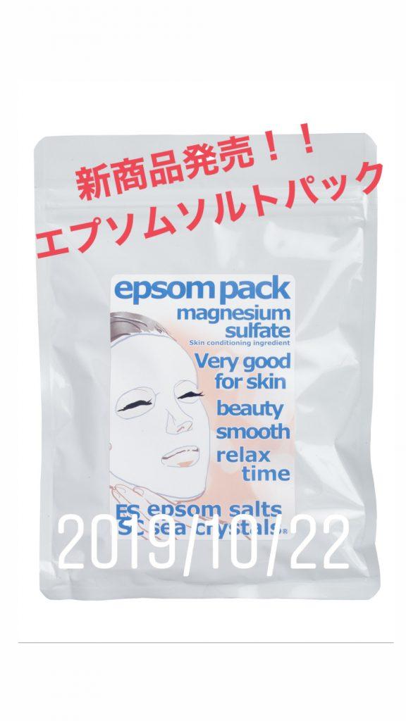 エプソムソルトパック新発売!!